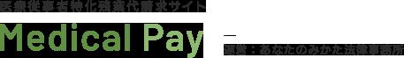 Medical Pay(メディカルペイ)